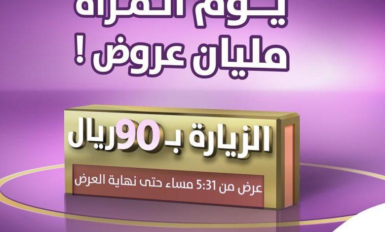 Photo of عروض شركة الراحة مستمرة!! باقة الزيارة الواحدة ب ٩٠ ريال بس،، *الزيارات لشهر مارس…