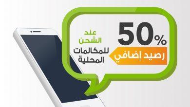 Photo of عرض زين نت السعودية : الأربعاء وناسة !  اشحن اليوم واحصل على 50% رصيد إضافي للمكالمات المحلية للاشتراك بالعرض أرسل HW إلى 959 …