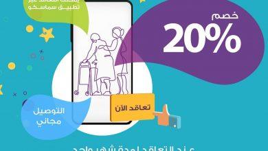 Photo of عروض شهر الخير خصم 20٪ على خدمة المساعدة الشخصية لعقد الشهر الواحد والتوصيل مجاناً *الت…