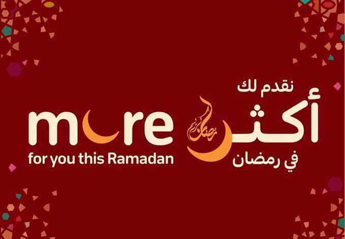 عروض كارفور لهذا الأسبوع 8/4/2020 الموافق 15 شعبان 1441 نقدم لكم أكثر في رمضان