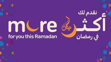 Photo of عروض كارفور لهذا الأسبوع 29/4/2020 الموافق 6 رمضان 1441 نقدم لكم أكثر في رمضان