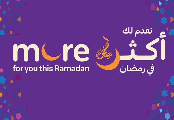 عروض كارفور لهذا الأسبوع 29/4/2020 الموافق 6 رمضان 1441 نقدم لكم أكثر في رمضان