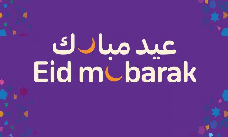 عروض كارفور لهذا الأسبوع 13/5/2020 الموافق 20 رمضان 1441  عيد مبارك