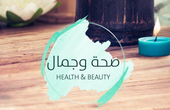 عروض كارفور عروض الصحة والجمال 13/5/2020 الموافق 20 رمضان 1441
