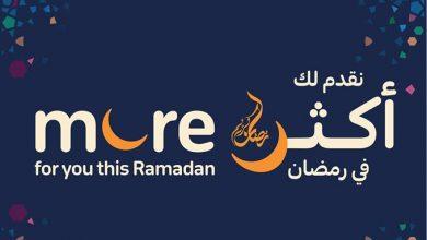 عروض كارفور لهذا الأسبوع 1/4/2020 الموافق 8 شعبان 1441 عروض رمضان