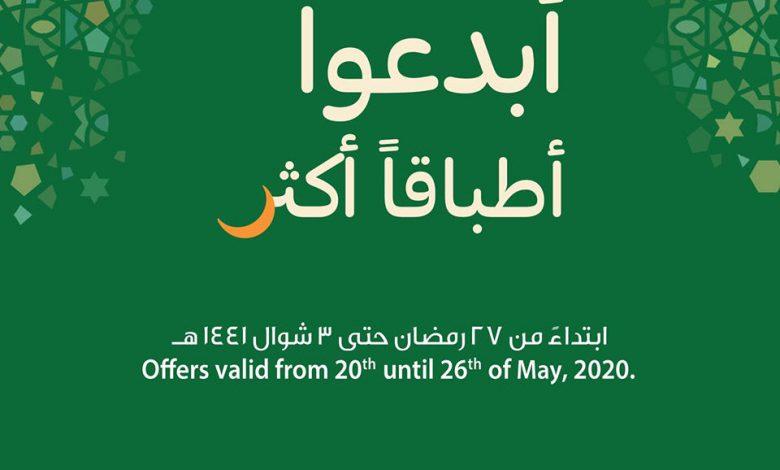 عروض كارفور لهذا الأسبوع 21/5/2020 الموافق 28 رمضان 1441 عيد مبارك