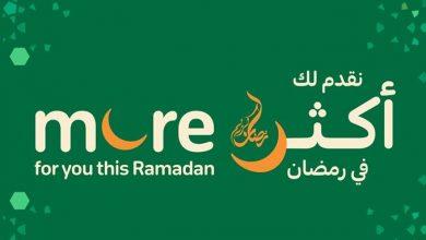 عروض كارفور لهذا الأسبوع 15/4/2020 الموافق 22 شعبان 1441 نقدم لكم أكثر في رمضان