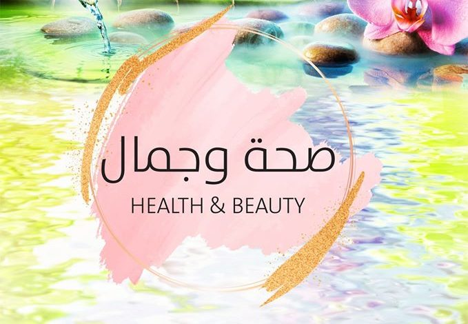عروض كارفور لهذا الأسبوع 11/3/2020 الموافق 16 رجب 1441 عروض الصحة والجمال