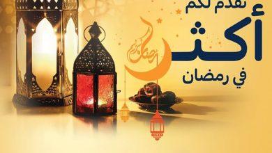 Photo of عروض كارفور لهذا الأسبوع 25/3/2020 الموافق 1 شعبان 1441 نقدم لكم أكثر في رمضان