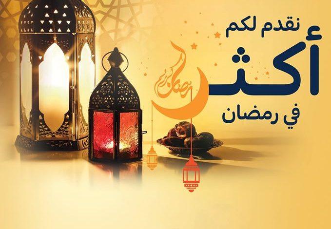 عروض كارفور لهذا الأسبوع 25/3/2020 الموافق 1 شعبان 1441 نقدم لكم أكثر في رمضان