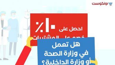 Photo of لجميع العاملين بالصفوف الأولى بوزارة الصحة و وزارة الداخلية بإعطائهم خصم ١٠٪ على مشترياتهم