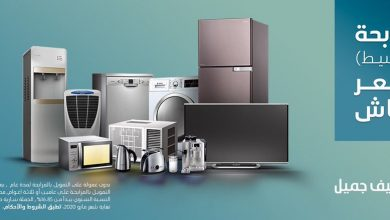 Photo of عروض رمضانللإلكترونيات والأجهزة المنزلية يمكنك الحصول على الإلكترونيات والأج
