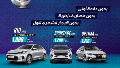 Photo of عروض سيارات كيا 2020 aljabr_kia تفاصيل الفئات وطلب التمويل معلومات اكثر 8