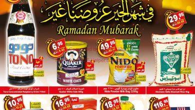 Photo of عروض العثيم الأسبوعية بتاريخ 1/4/2020 الموافق 8 شعبان 1441 عروض رمضان