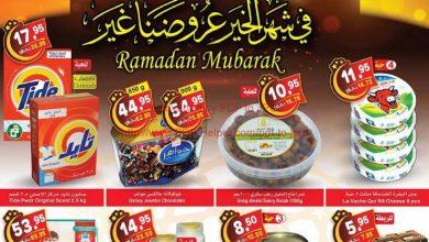 عروض العثيم الأسبوعية بتاريخ 6/5/2020 الموافق 13 رمضان 1441 في شهر الخير عروضنا غير