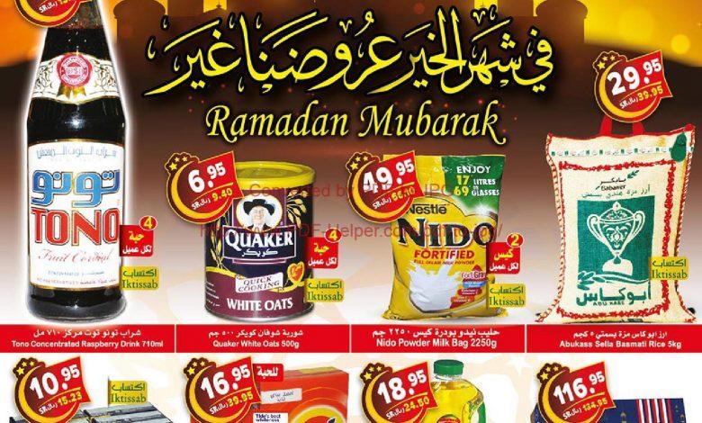 عروض العثيم الأسبوعية بتاريخ 1/4/2020 الموافق 8 شعبان 1441 عروض رمضان