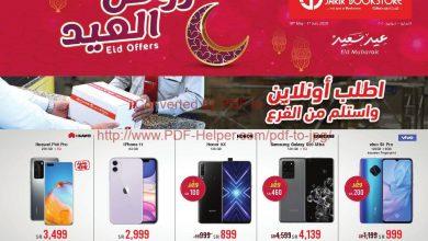 Photo of عروض مكتبة جرير 20/5/2020 الموافق 27 رمضان 1441 عروض العيد