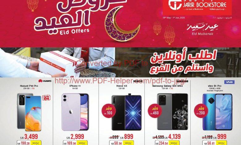 عروض مكتبة جرير 20/5/2020 الموافق 27 رمضان 1441 عروض العيد