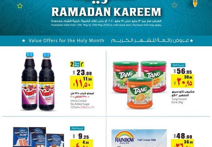 عروض لولو الرياض الأسبوعية 13/5/2020 الموافق 20 رمضان 1441   أهلا رمضان