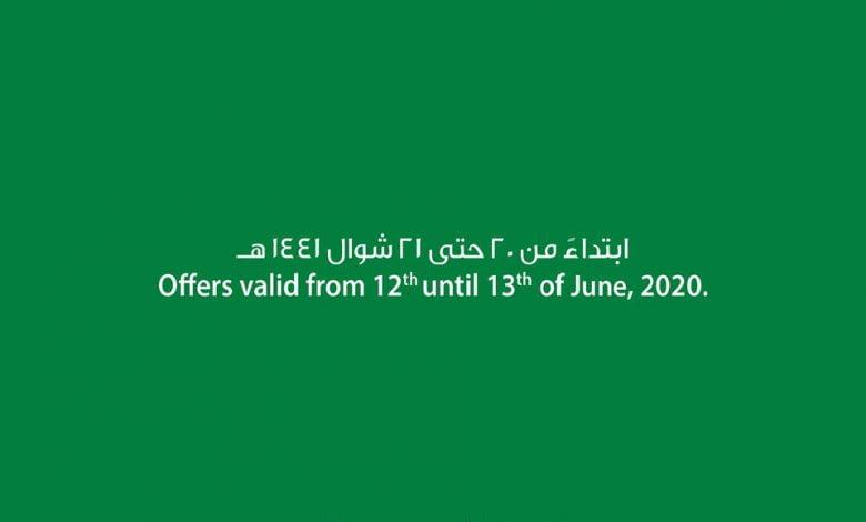 عروض كارفور لمدة يومين فقط 12/6/2020 الموافق 20 شوال 1441 التوفير الأكيد
