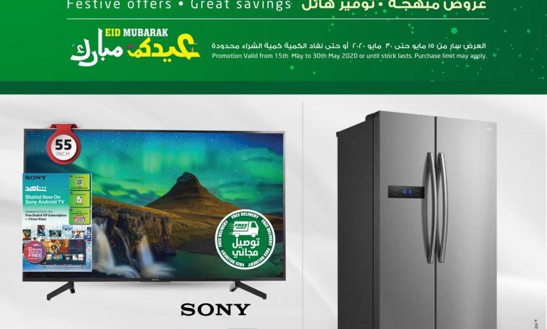 عروض لولو الرياض الأسبوعية 18/5/2020 الموافق 25 رمضان 1441   عيد مبارك