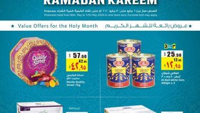 عروض لولو الرياض الأسبوعية 6/5/2020 الموافق 13 رمضان 1441 أهلا رمضان