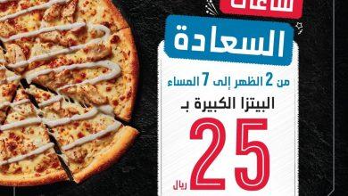 Photo of عروض دومينوز اليوم : سمعت بعرض#ساعات_السعادة؟ يعني تطلب 2 بيتزا كبيرة أو أكثر بـ 25 ريال للوحدة وبتكون أسعد واحد بالدنيا!…