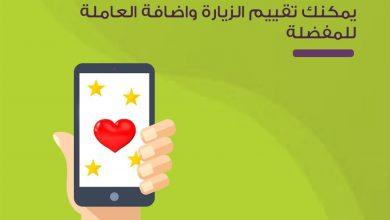 Photo of مع تطبيق #سماسكو بإمكانك تقييم الزيارة وإضافة العاملة للمفضلة أو إزالتها …