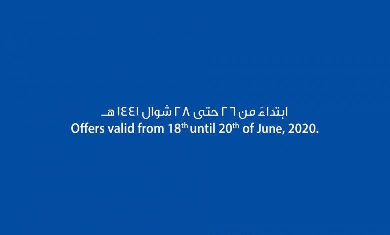 عروض كارفور لمدة 3 أيام 18/6/2020 الموافق 26 شوال 1441
