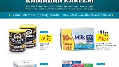 عروض لولو الرياض الأسبوعية 29/4/2020 الموافق 5 رمضان 1441أهلا رمضان