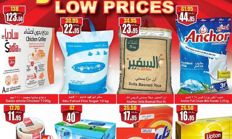 عروض العثيم الأسبوعية بتاريخ  3/6/2020 الموافق 11 شوال 1441 أقل الأسعار