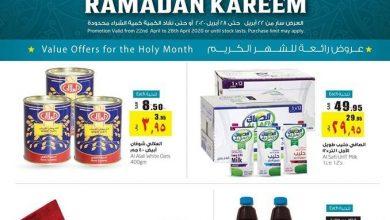 عروض لولو الرياض الأسبوعية 22/4/2020 الموافق 29 شعبان 1441 أهلا رمضان
