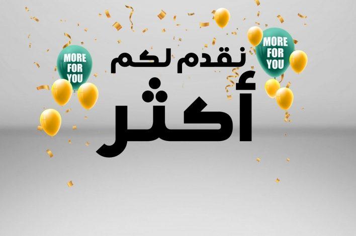 Photo of عروض كارفور لهذا الأسبوع 8/7/2020 الموافق 17 ذو القعدة 1441 نقدم لكم أكثر