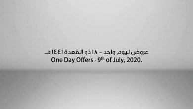 Photo of عروض كارفور عروض الويكند 9/7/2020 الموافق 18 ذو القعدة 1441 عروض نهاية الأسبوع
