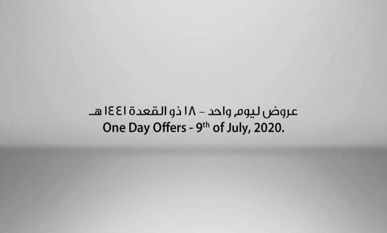 عروض كارفور عروض الويكند  9/7/2020 الموافق 18 ذو القعدة 1441 عروض نهاية الأسبوع