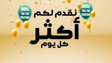 Photo of عروض كارفور عروض العيد لهذا الأسبوع 22/7/2020 الموافق 1 ذي الحجة 1441 نقدم لكم أكثر
