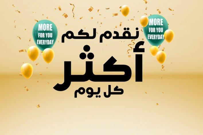 عروض كارفور عروض العيد لهذا الأسبوع 22/7/2020 الموافق 1 ذي الحجة 1441 نقدم لكم أكثر