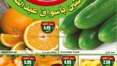Photo of عروض العثيم ليوم الاثنين مهرجان الطازج 13/7/2020 الموافق 22 ذو القعدة 1441