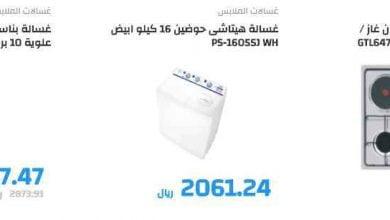 Photo of عروض شركة حمد المنيع علي اسعار الاجهزة الكهربائية الاثنين 31 اغسطس 2020