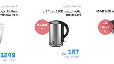 Photo of عروض شركة حمد المنيع علي الاجهزة المنزلية الاثنين 20/7/2020 خصم 10%