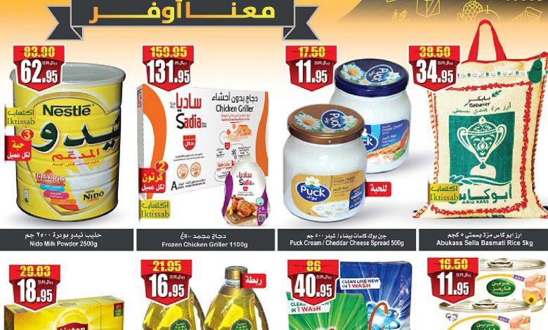 عروض العثيم الأسبوعية بتاريخ 19/8/2020 الموافق 29 ذي الحجة 1441 مقاضيك الشهرية معنا اوفر