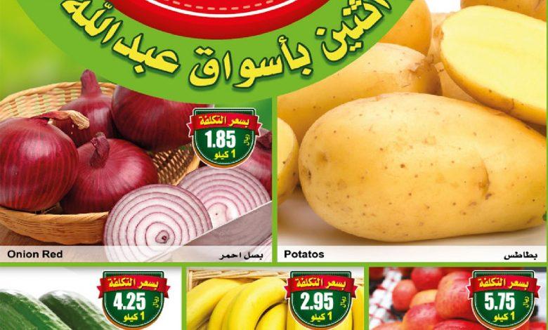 عروض العثيم ليوم الاثنين مهرجان الطازج 17/8/2020 الموافق 27 ذي الحجة 1441