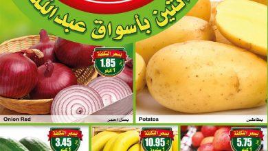 عروض العثيم ليوم الاثنين مهرجان الطازج 24/8/2020 الموافق 5 محرم 1442