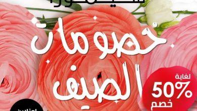Photo of عرض سيفورا : خصومات الصيف الآن متوفرة للجميع في السعودية على موقعنا