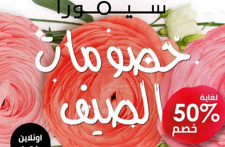 خصومات الصيف الآن متوفرة للجميع في السعودية على موقعنا   حان الوقت لتستمتعي بخص...