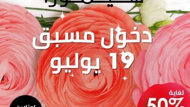 جميلاتنا في السعودية  حان الوقت لخصومات سيفورا للصيف! بدأ الدخول المسبق لحاملي ...