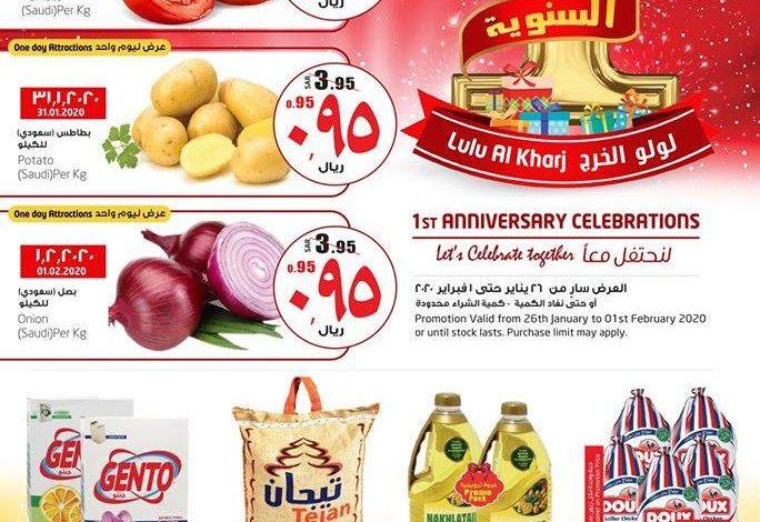 عروض لولو الرياض لهذا الأسبوع 26/1/2020 الموافق 1 جمادى الأخر 1441