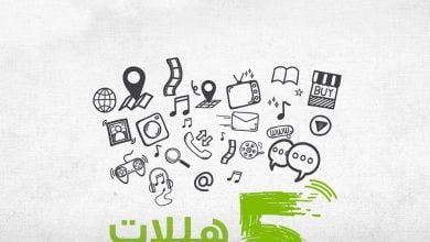 Photo of عرض زين نت السعودية : الأربعاء وناسة !  سعر اليوم 5 هللات لكل ميجا ولكل دقيقة للاشتراك بالعرض أرسل HW إلى 959 …