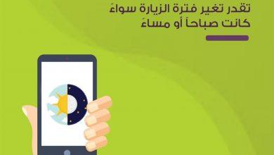 Photo of مع تطبيق #سماسكو تقدر تغيّر فترة الزيارة سواءً كانت صباحاً أو مساءً…