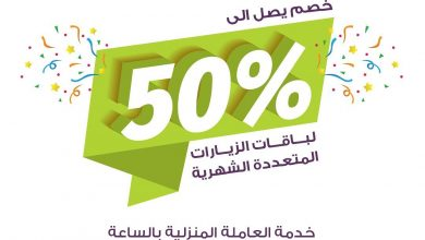 Photo of الحقي العرض قبل ما ينتهي #خصم 50% على باقة الزيارات المتعددة الشهرية – تاريخ اول زيارة ق…